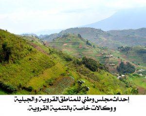 إحداث مجلس وطني للمناطق القروية والجبلية ووكالات خاصة بالتنمية القروية.