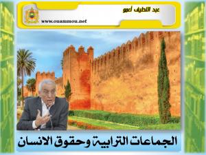 إعمال الحقوق الاقتصادية والاجتماعية بالمغرب2