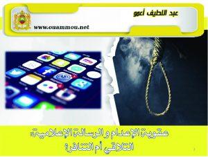 الإعلام والإعدام02