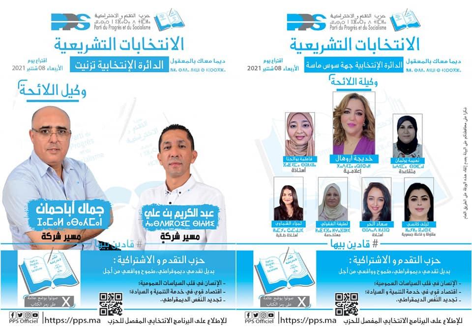 الانتخابات التشريعية 1 و 2