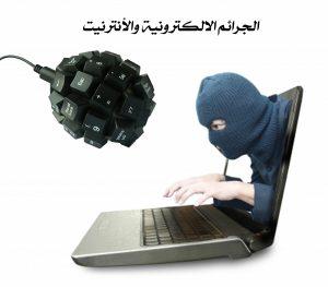 الجرائم الالكترونية والأنترنيت