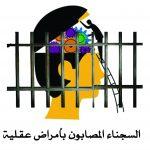 السجناء المصابون بأمراض عقلية