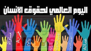 اليوم-العالمي-لحقوق-الانسان