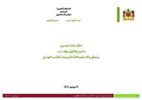 جدول تعديل مشروع قانون رقم 13