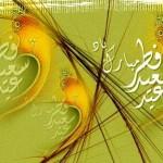 عيد-الفطر-المبارك