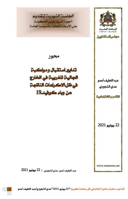 مداخلة استقبال مغاربة العالم01