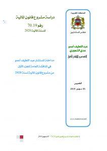 مداخلة المستشار عبد اللطيف أعمو ج في المناقشة العامة لمشروع قانون المالية 20201
