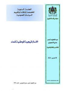 مداخلة حول تقييم الاستراتيجية الوطنية للماء01