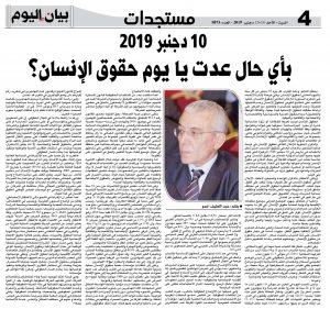 مقال حقوق الانسان1