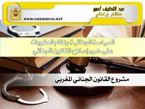 1 ج السياسة الجنائية ونظام العقوبات