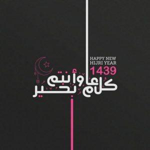 Hijri-islamic-year_709760740-768x768