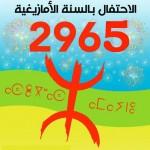 asegas amebareki 2965
