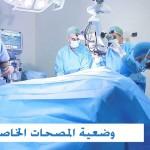 cliniques privées