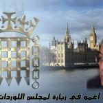 ouammou UK