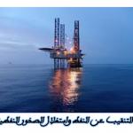 petrole MA
