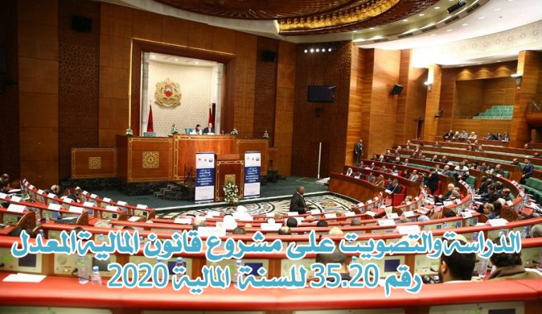 مجلس-المستشارين-بالمغرب-900x521